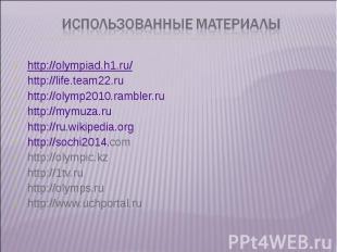 http://olympiad.h1.ru/ http://olympiad.h1.ru/ http://life.team22.ru http://olymp