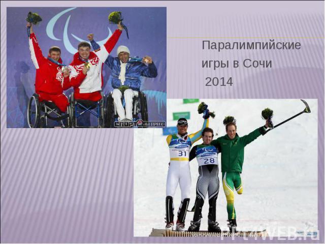 Паралимпийские Паралимпийские игры в Сочи 2014