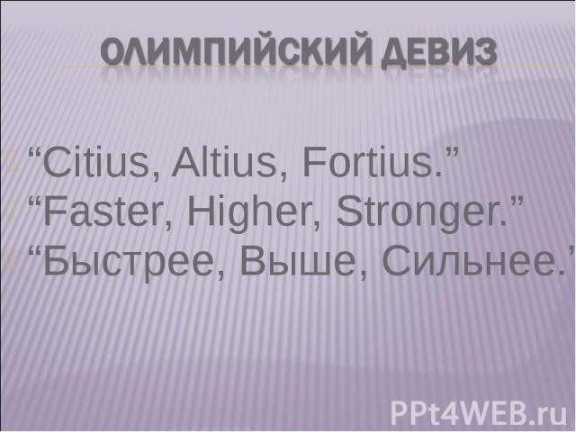 """Citius, Altius, Fortius."" ""Citius, Altius, Fortius."" ""Faster, Higher, Stronger."" ""Быстрее, Выше, Сильнее."""