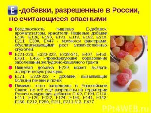 -добавки, разрешенные в России, но считающиеся опасными Вредоносность пищевых Е-