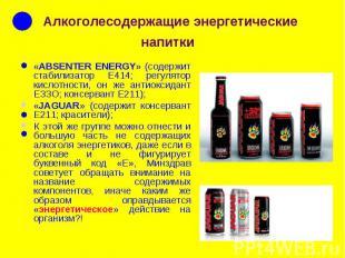 Алкоголесодержащие энергетические напитки «ABSENTER ENERGY» (содержит стабилизат