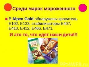 Среди марок мороженного В Alpen Gold обнаружены краситель Е102, Е133, стабилизат