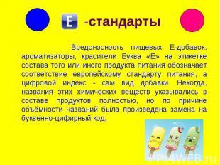 -стандарты Вредоносность пищевых Е-добавок, ароматизаторы, красители Буква «Е» н