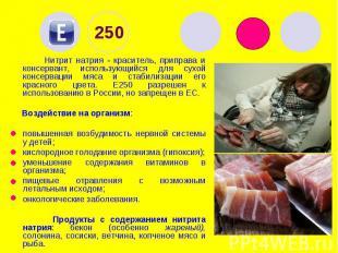250 Нитрит натрия - краситель, приправа и консервант, использующийся для сухой к