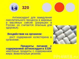 320 Антиоксидант для замедления окислительного процесса в жировых и масляных сме