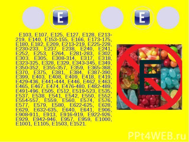 Е103, Е107, Е125, Е127, Е128, Е213-219, Е140, Е153-155, Е166, Е173-175, Е180, Е182, Е209, Е213-219, Е225-228, Е230-233, Е237, Е238, Е240, Е241, Е252, Е253, Е264, Е281-283, Е302, ЕЗ0З, Е305, E308-314, Е317, Е318, Е323-325, Е328, Е329, Е343-345, Е349,…