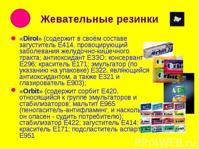 Жевательные резинки «Dirol» (содержит в своём составе загуститель Е414, провоцирующий заболевания желудочно-кишечного тракта; антиоксидант ЕЗЗО; консервант Е296; краситель Е171; эмульгатор (по указанию на упаковке) Е322, являющийся антиоксидантом, а…