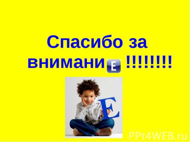 Спасибо за внимани !!!!!!!! Спасибо за внимани !!!!!!!!
