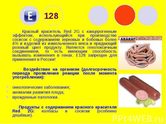128 Красный краситель Red 2G с канцерогенным эффектом, использующийся при производстве сосисок с содержанием зерновых и бобовых более 6% и изделий из измельченного мяса и придающий розовый цвет продукту. Является генотоксичным соединением, то есть и…