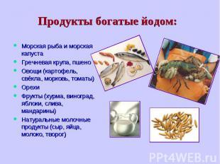 Морская рыба и морская капуста Морская рыба и морская капуста Гречневая крупа, п