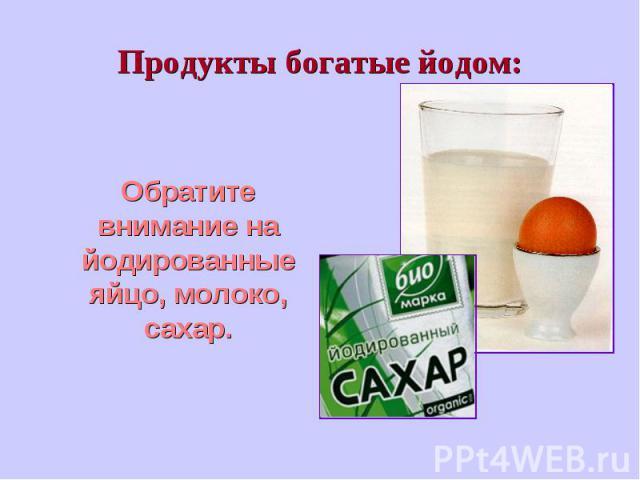 Обратите внимание на йодированные яйцо, молоко, сахар. Обратите внимание на йодированные яйцо, молоко, сахар.