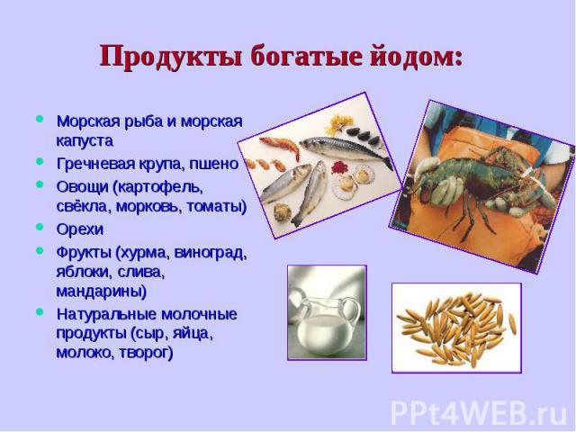 Морская рыба и морская капуста Морская рыба и морская капуста Гречневая крупа, пшено Овощи (картофель, свёкла, морковь, томаты) Орехи Фрукты (хурма, виноград, яблоки, слива, мандарины) Натуральные молочные продукты (сыр, яйца, молоко, творог)