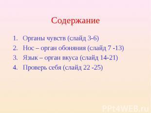Содержание Органы чувств (слайд 3-6) Нос – орган обоняния (слайд 7 -13) Язык – о