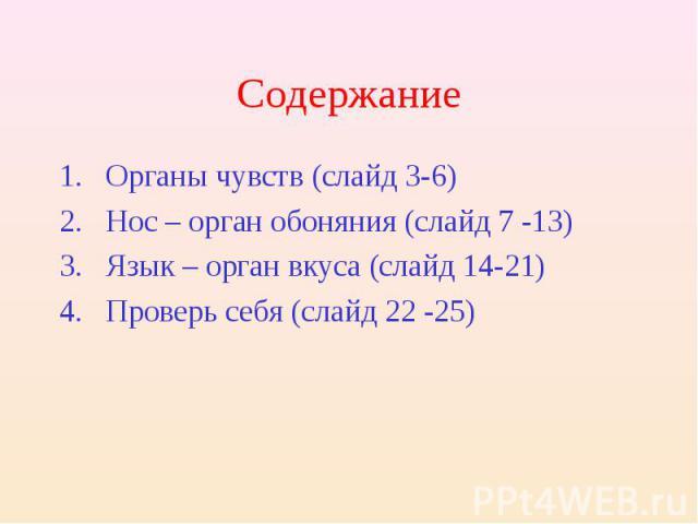 Содержание Органы чувств (слайд 3-6) Нос – орган обоняния (слайд 7 -13) Язык – орган вкуса (слайд 14-21) Проверь себя (слайд 22 -25)