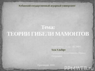 Тема: ТЕОРИИ ГИБЕЛИ МАМОНТОВ