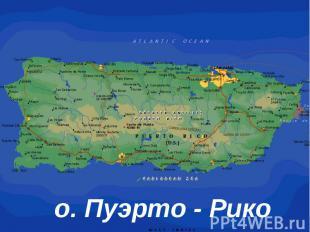 о. Пуэрто - Рико