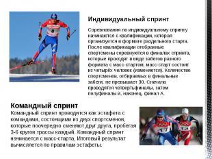 Индивидуальный спринт Индивидуальный спринт Соревнования по индивидуальному спри