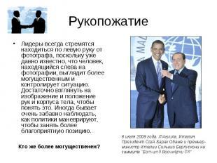 Рукопожатие Лидеры всегда стремятся находиться по левую руку от фотографа, поско
