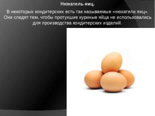 Нюхатель яиц. В некоторых кондитерских есть так называемые «нюхатели яиц». Они с
