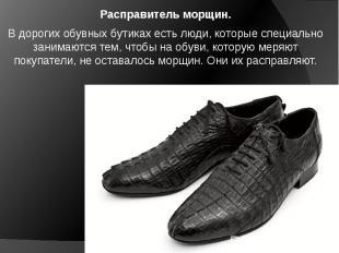 Расправитель морщин. В дорогих обувных бутиках есть люди, которые специально зан