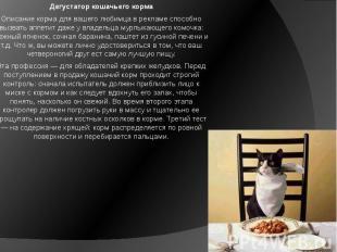 Дегустатор кошачьего корма Описание корма для вашего любимца в рекламе способно