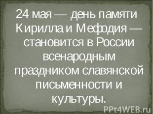 24 мая — день памяти Кирилла и Мефодия — становится в России всенародным праздни