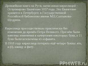 Древнейшая книга на Руси, написанная кириллицей – Остромирово Евангелие 1057 год