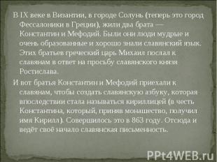 В IX веке в Византии, в городе Солунь (теперь это город Фессалоники в Греции), ж