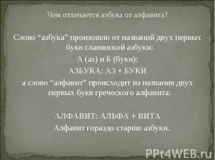 """Чем отличается азбука от алфавита? Чем отличается азбука от алфавита? Слово """"азб"""