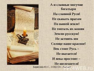 А и славные могучие богатыри А и славные могучие богатыри На славной Руси! Не ск