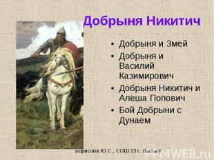 Добрыня Никитич Добрыня и Змей Добрыня и Василий Казимирович Добрыня Никитич и А