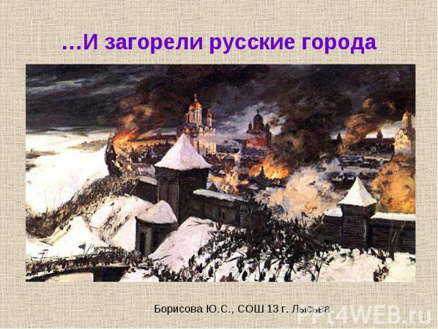 …И загорели русские города