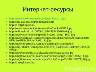 Интернет-ресурсы http://www.newhouse.ru/images/sent1/sent1.jpg http://imc-asb.uc