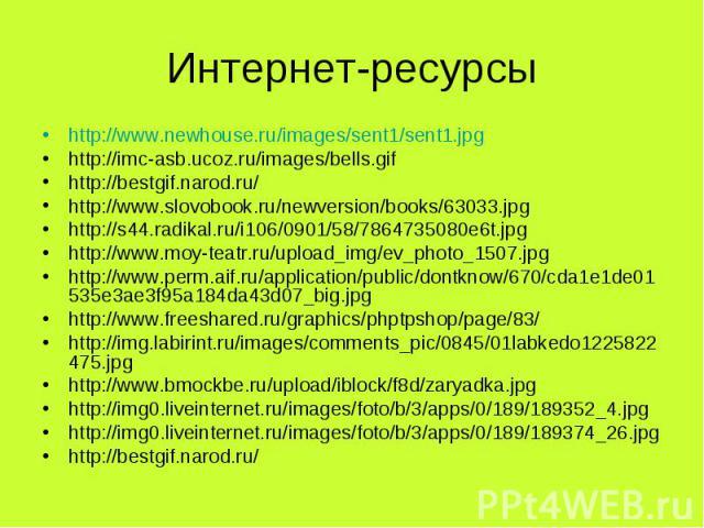 Интернет-ресурсы http://www.newhouse.ru/images/sent1/sent1.jpg http://imc-asb.ucoz.ru/images/bells.gif http://bestgif.narod.ru/ http://www.slovobook.ru/newversion/books/63033.jpg http://s44.radikal.ru/i106/0901/58/7864735080e6t.jpg http://www.moy-te…