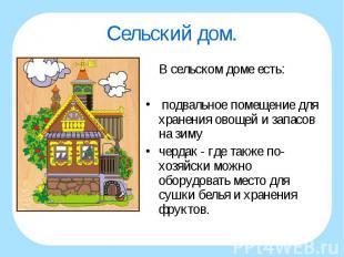 В сельском доме есть: В сельском доме есть: подвальное помещение для хранения ов