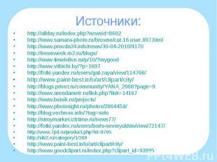 http://allday.ru/index.php?newsid=8602 http://allday.ru/index.php?newsid=8602 ht