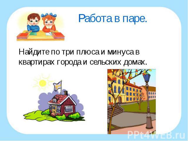 Найдите по три плюса и минуса в квартирах города и сельских домах. Найдите по три плюса и минуса в квартирах города и сельских домах.