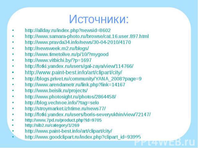 http://allday.ru/index.php?newsid=8602 http://allday.ru/index.php?newsid=8602 http://www.samara-photo.ru/browse/cat.16.user.897.html http://www.pravda34.info/news/30-04-2010/4170 http://newsweek.m2.ru/blogs/ http://www.timetolive.ru/p/10/?mygood htt…