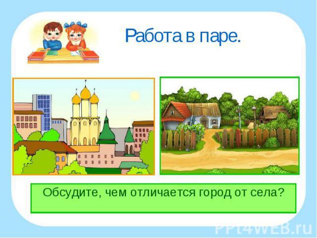 Обсудите, чем отличается город от села? Обсудите, чем отличается город от села?