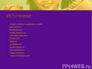 Источники: images.yandex.ru›картинки улыбки pda.privet.ru blogs.privet.ru beauty