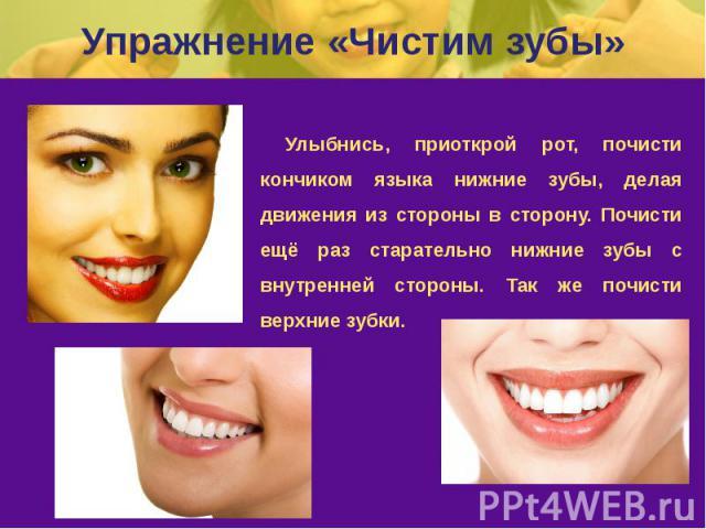 Упражнение «Чистим зубы»