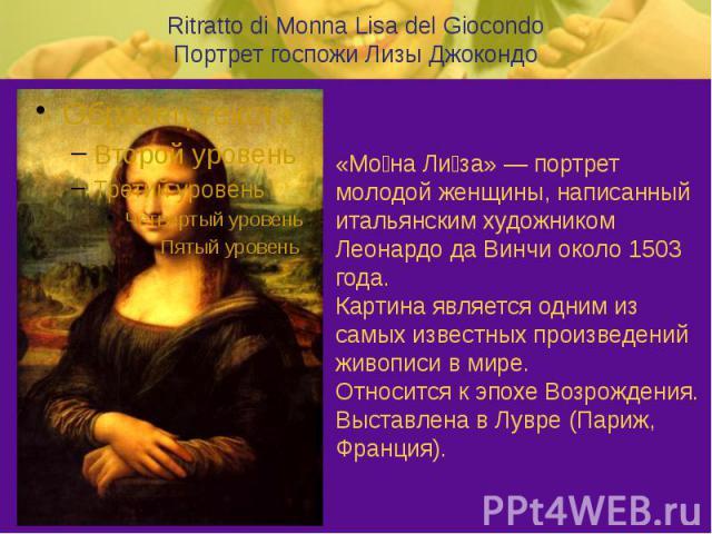 Ritratto di Monna Lisa del Giocondo Портрет госпожи Лизы Джокондо