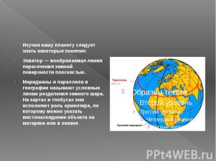 Изучая нашу планету следует знать некоторые понятия: Экватор — воображаемая лини