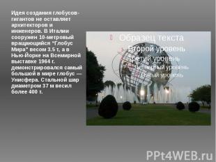 Идея создания глобусов-гигантов не оставляет архитекторов и инженеров. В Италии