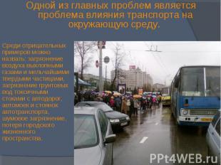 Одной из главных проблем является проблема влияния транспорта на окружающую сред