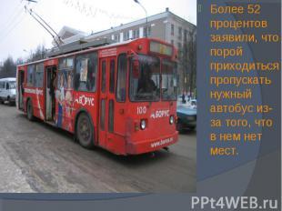 Более 52 процентов заявили, что порой приходиться пропускать нужный автобус из-з