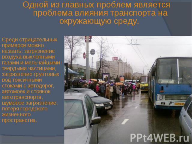 Одной из главных проблем является проблема влияния транспорта на окружающую среду. Одной из главных проблем является проблема влияния транспорта на окружающую среду.