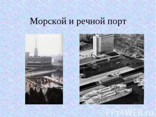 Морской и речной порт