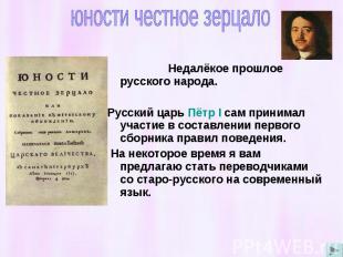Недалёкое прошлое русского народа. Недалёкое прошлое русского народа. Русский ца