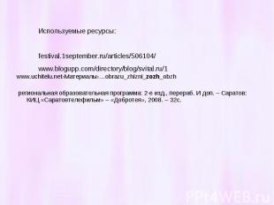 www.uchitelu.net›Материалы›…obrazu_zhizni_zozh_obzh региональная образовательная